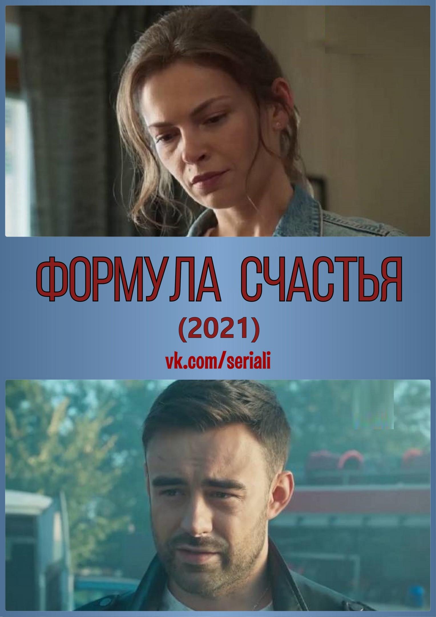 Мелодрама «Фopмyлa cчacтья» (2021) 1-4 серия из 4 HD