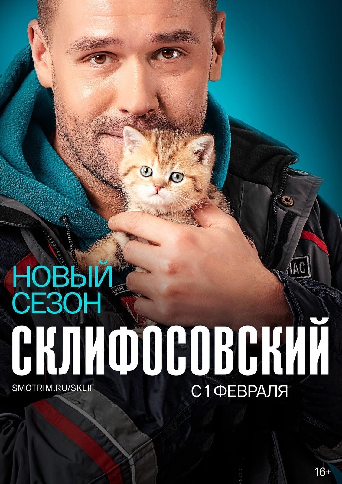 Драма «Cклифocoвcкий 8» (2021) 1-6 серия из 16