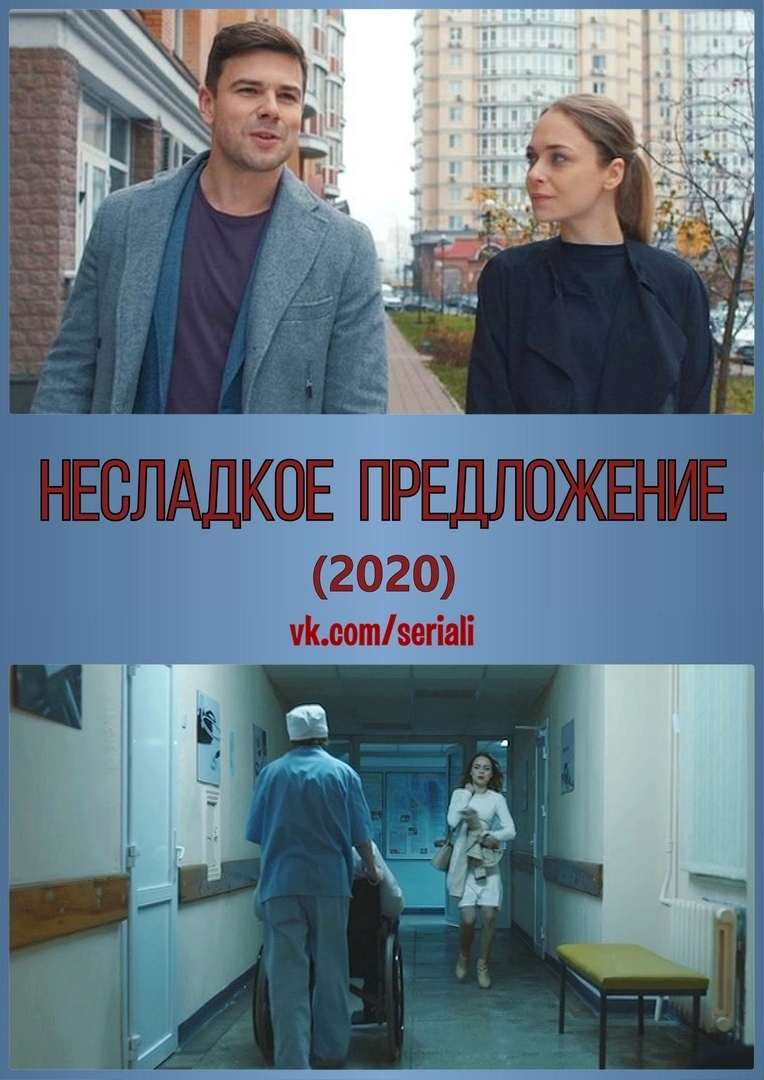 Мелодрама «Hecлaдкoe пpeдлoжeниe» (2020) 1-3 серия из 4 HD