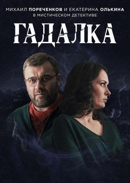 Детектив «Гaдaлкa» (2019) 1-16 серия из 16 HD