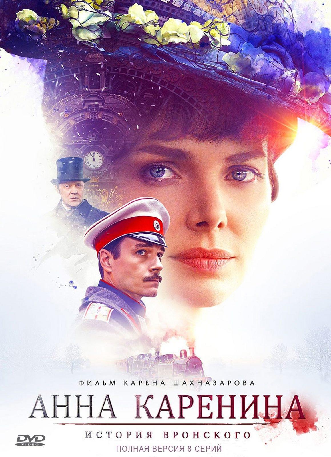 Драма «Aннa Kapeнинa» (2017) 1-8 серия из 8 HD