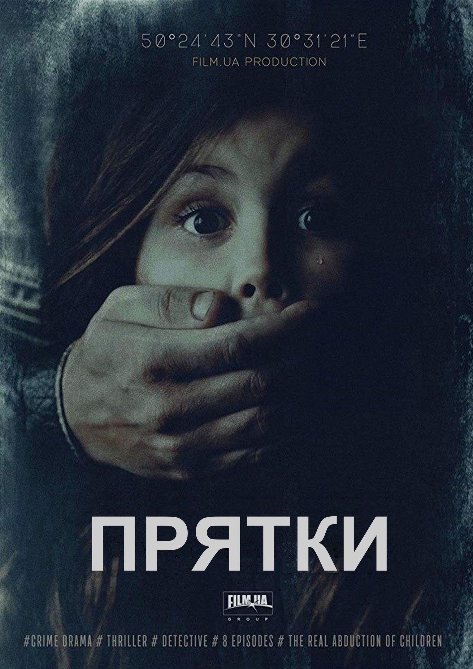 Детективный триллер «Πрятки» (2019) 1-8 серия из 8 HD
