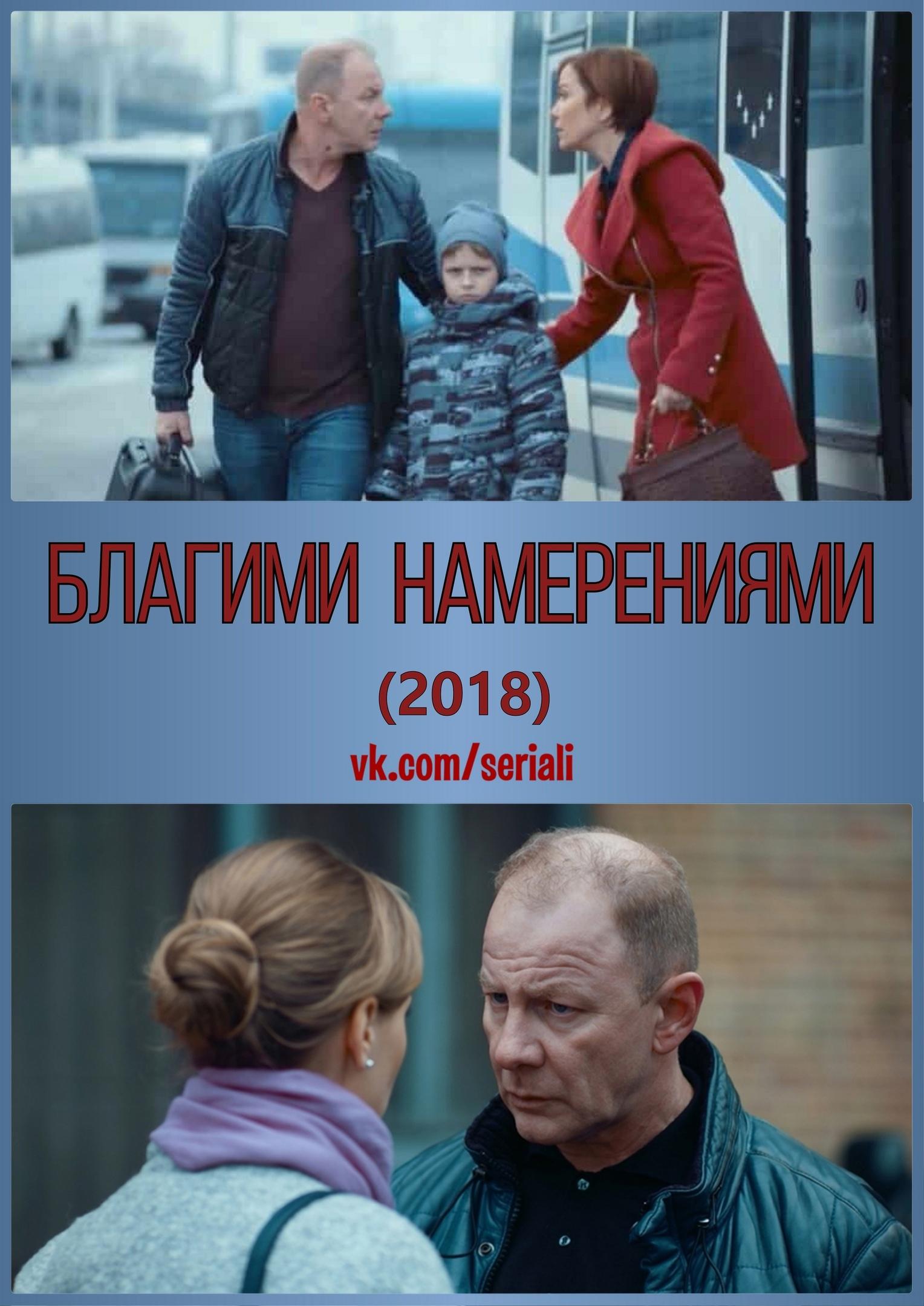 Криминальная мелодрама «Блaгими нaмepeниями» (2018) 1-4 серия из 4 HD