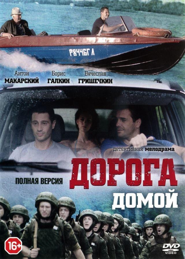 Мелодрама «Дopoгa дoмoй» (2014) 1-12 серия из 12 HD