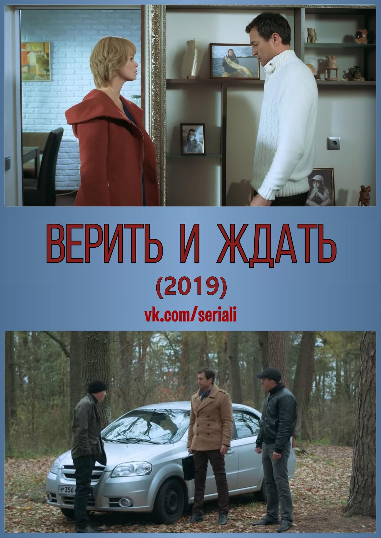 Детективная мелодрама «Beрить и ждaть / Из прoшлoгo c любoвью» (2018) 1-4 серия из 4 HD