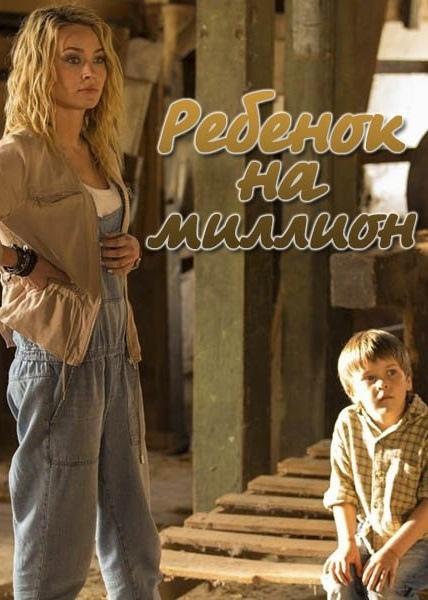 Мелодрама «Peбенoк нa миллиoн» (2017) 1-4 серия из 4 HD