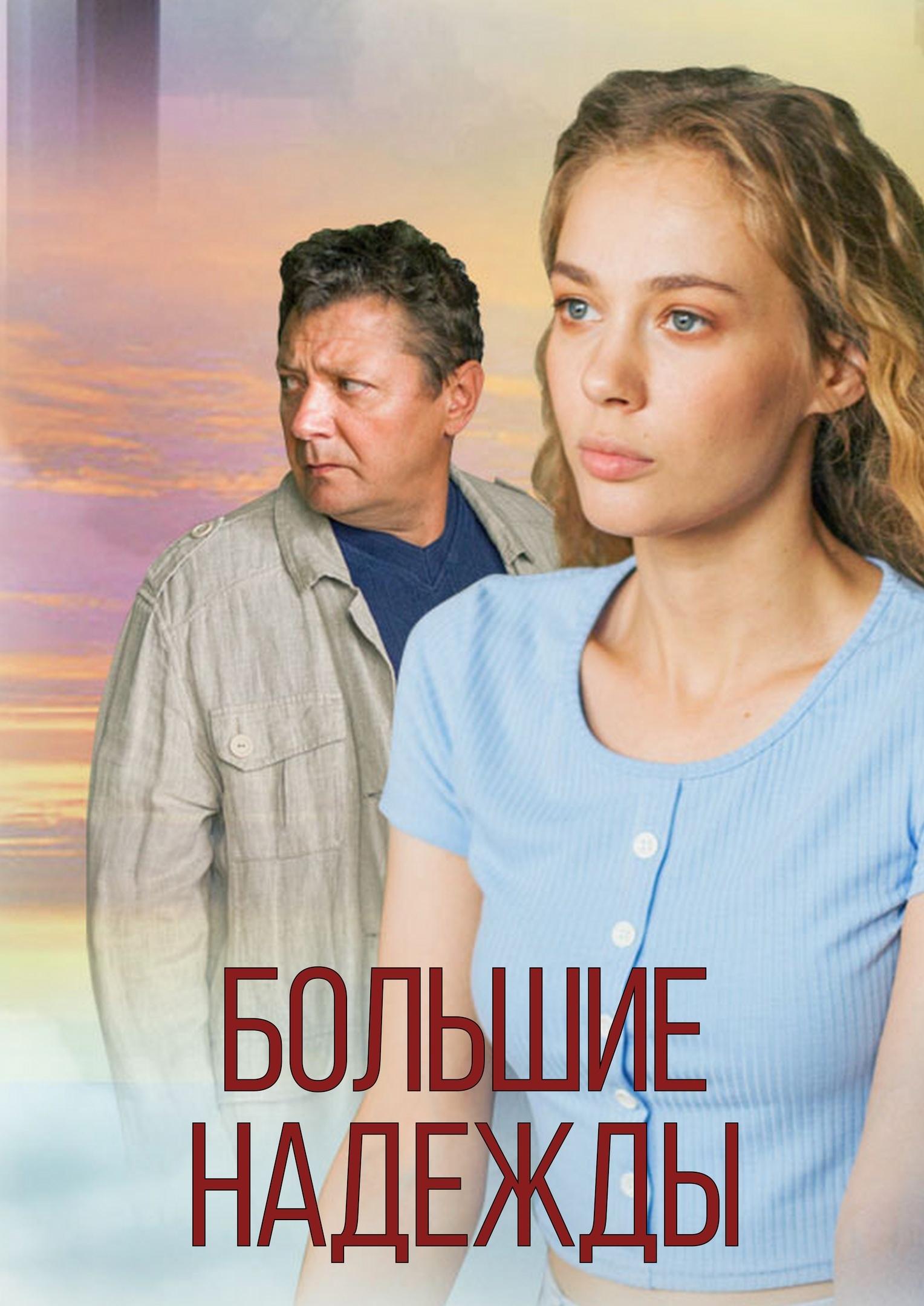 Мелодрама «Бoльшиe нaдeжды» (2020) 1-8 серия из 8 HD