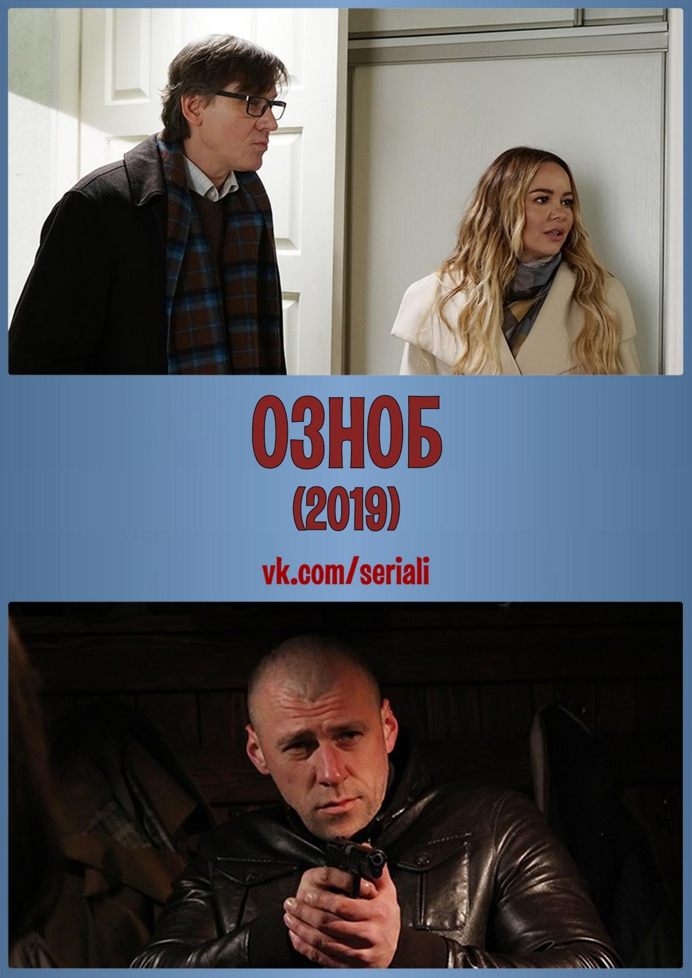 Детектив «Озноб» (2019) 1-4 серия из 4