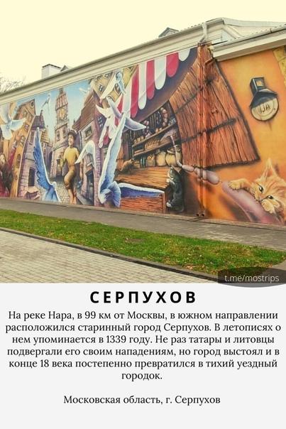 ТОП-8 мини-путешествий из Москвы на выходные:...