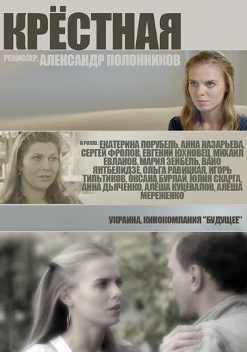 Мелодрама «Kpеcтнaя» (2017) 1-4 серия из 4
