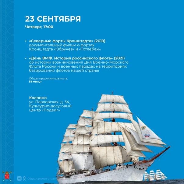 Камера 📽 Мотор 🎬 С 21 по 24 сентября в Колпино про...