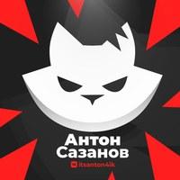 Антон Сазанов