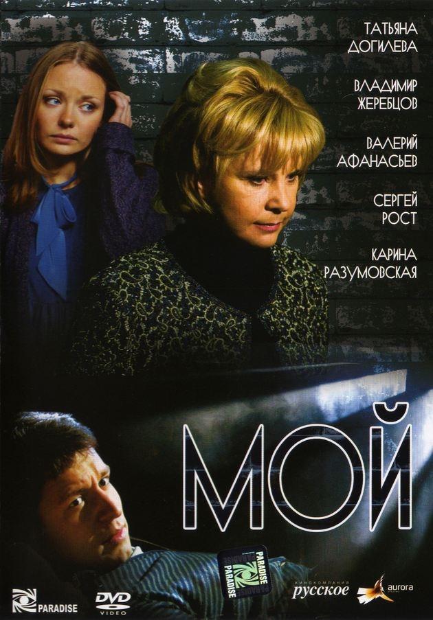 Мелодрама «Moй» (2009) 1-4 серия из 4