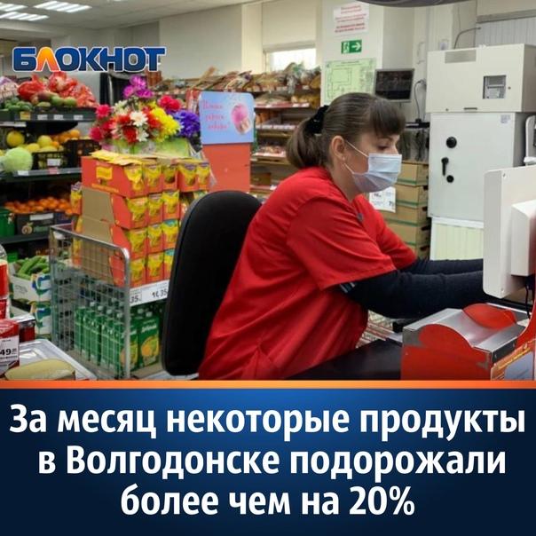 В Волгодонске снова подорожали продукты питания.«Б...