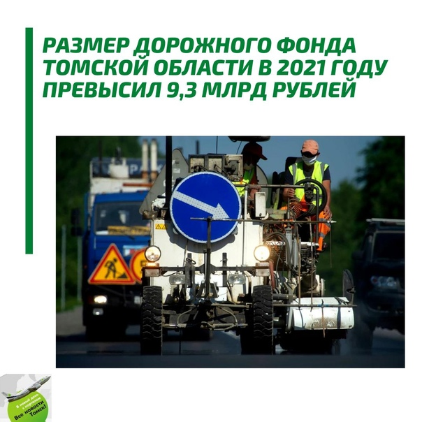 Дорожный фонд Томской области в этом году превысил...
