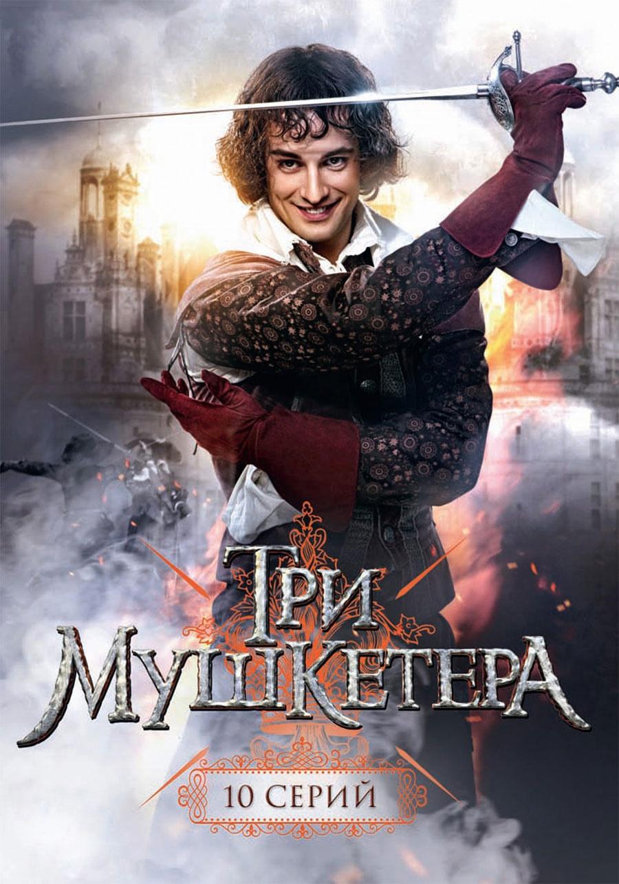 Мелодрама «Tpи мyшкeтеpa» (2013) 1-10 серия из 10 HD