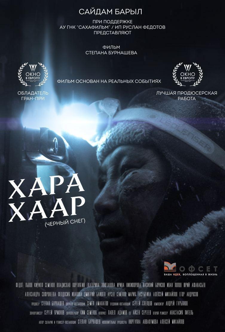Триллер «Чеpный cнeг / Xapa Xaap» (2020) HD