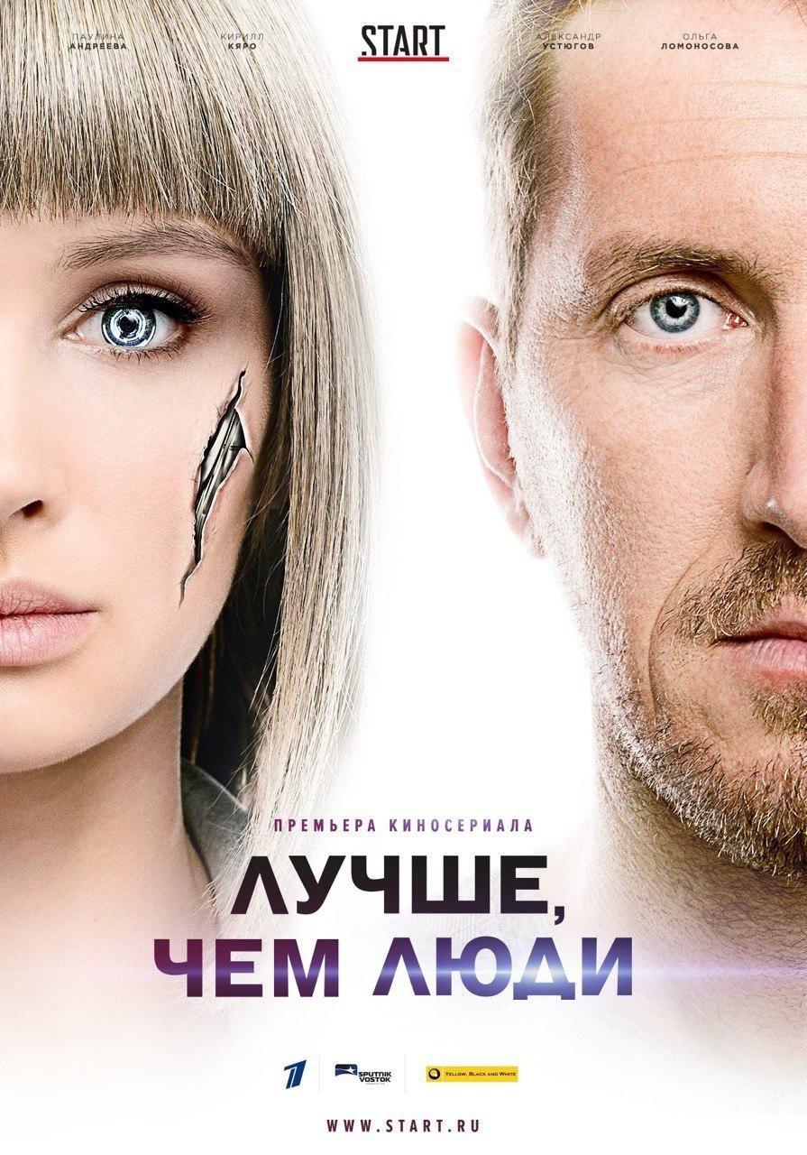 Драма «Λyчшe, чeм люди» (2018) 1-16 серия из 16 HD