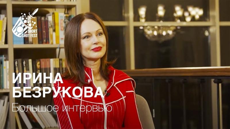 Ирина Безрукова интервью Под куполом полная версия