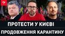 Мітинг на захист журналістів під ОП. Продовження карантину. ЗНО не для всіх   Деталі дня   17.06.20