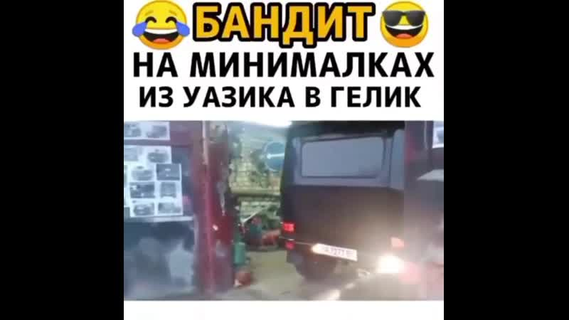 Бандит на минималках Из УАЗика в Гелик