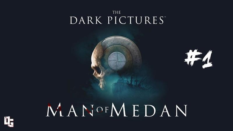 The Dark Pictures Anthology Man of Medan прохождение 1