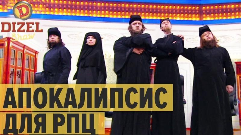 Томос 2019 как выжить батюшкам РПЦ в Украине Дизель Шоу 2019 ЮМОР ICTV