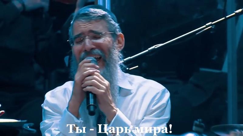 АВВА, Отче! Сильная песня! Avraham Fried Abba