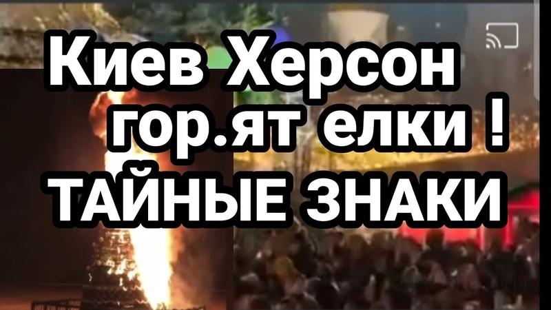 Киев ЕЛКА ТАЙНЫЙ ЗНАК ИЛИ ДИВЕР СИЯ КЛИЧКО