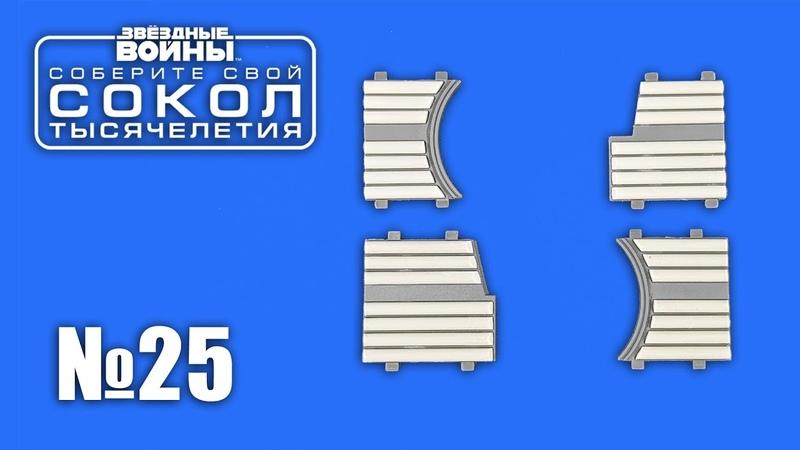 Звёздные Войны Сокол Тысячелетия Выпуск №25