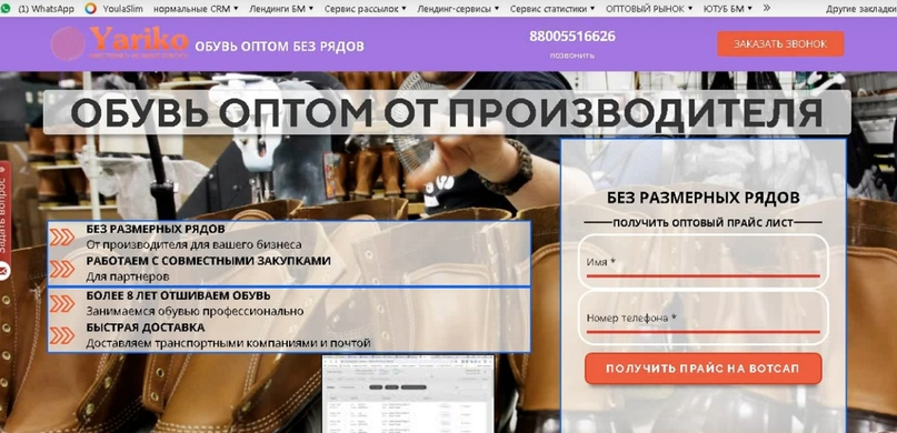 53 заявки по 67 рублей в нише обувь оптом через Яндекс Директ., изображение №6