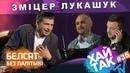 Лукашук пра сакрэт Ярмошынай Хай так TV Лукашук о секрете Ермошиной