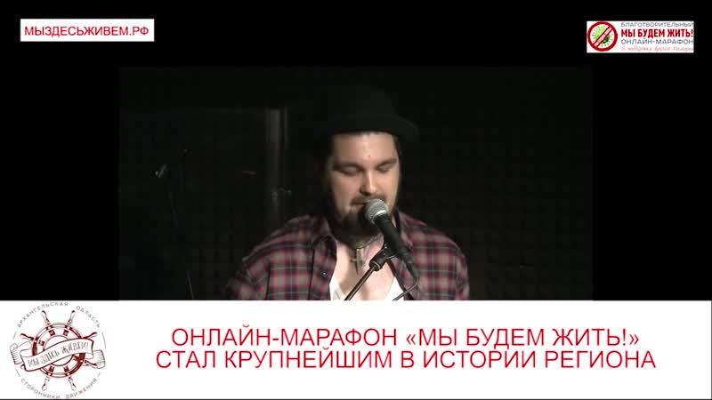 Марафон Мыбудем жить Выступление Влада Белобокова
