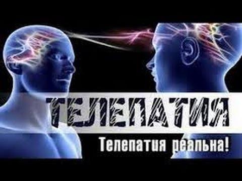 Видео Телепатия. Чтение и передача мыслей на расстоянии.Документальные фильмы 2015 смотреть онлайн