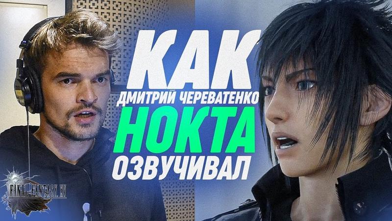 Final Fantasy XV. Голос НОКТИСА - Дмитрий Череватенко  The Voice of Noctis.