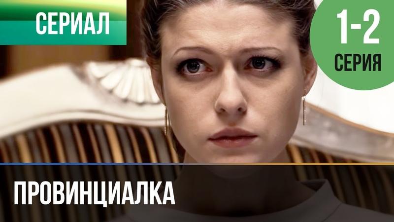 ▶️ Провинциалка 1 и 2 серия Сериал 2015 Драма
