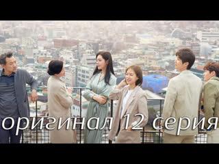 Моя незнакомая семья / My Unfamiliar Family - 12 / 16 (оригинал без перевода)