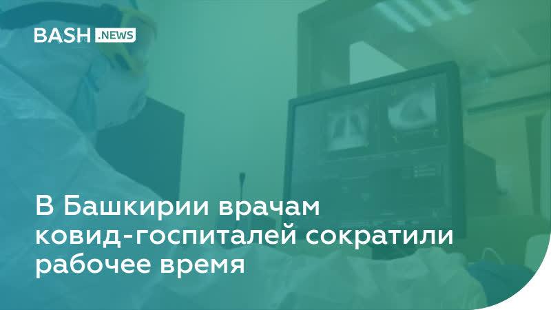 В Башкирии врачам ковид-госпиталей сократили рабочее время