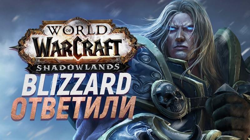ДЛЯ АРТАСА ВСЁ ТОЛЬКО НАЧИНАЕТСЯ Blizzard рассказали о героях Shadowlands