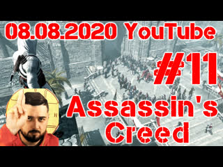 Hard Play ●  ● YouTube серия ● Assassin's Creed (#11)