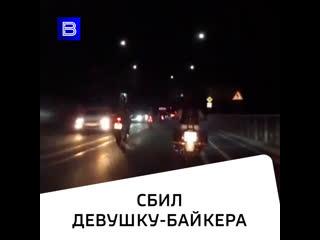 Девушка-байкер погибла по вине пьяного водителя