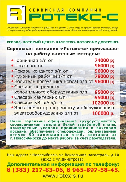 Клининговая компания ротекс красноярск официальный сайт создание персональных сайтов педагогов презентация