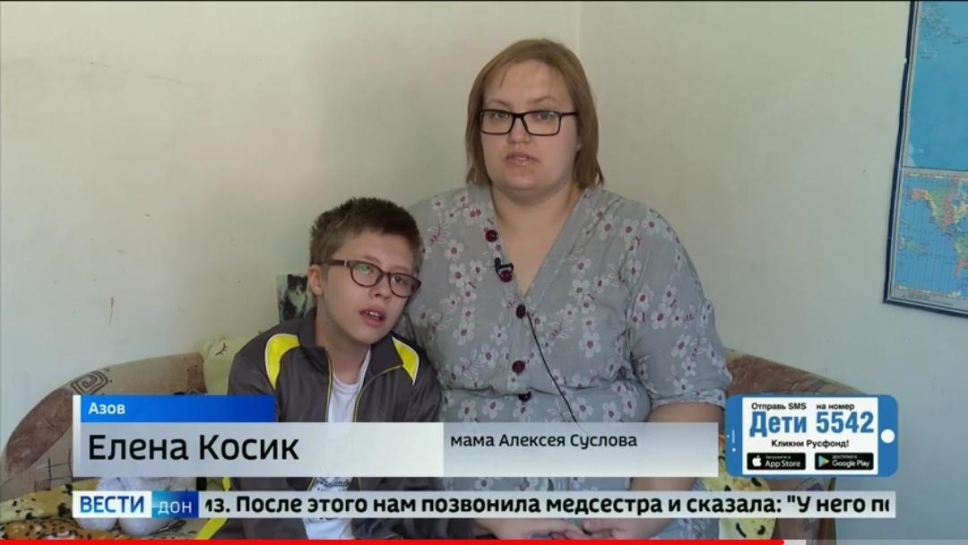 Мальчику из Азова Лёше Суслову требуется помощь.