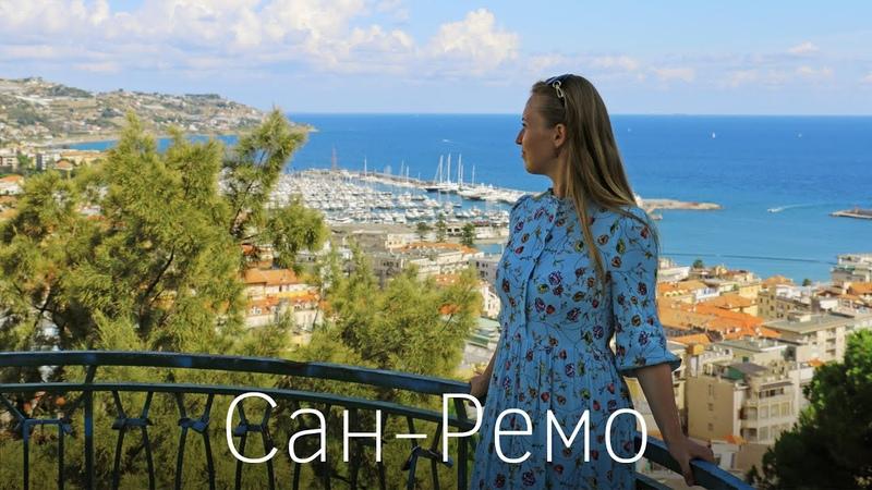 Италия Сан Ремо Лигурийское побережье Где отдыхают русские аристократы Цены на пляжах