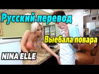 Nina Elle на русском милфа мамка секс mom orgasm mature cum порно milf porno mom sex инцест brazzers с переводом sex anal tits
