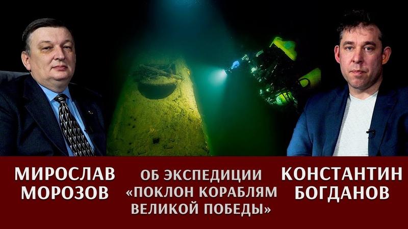 Мирослав Морозов и Константин Богданов об экспедиции Поклон кораблям Великой Победы