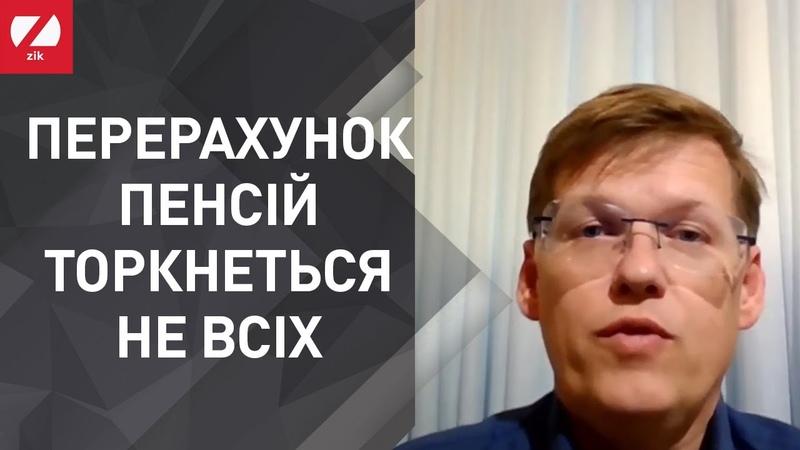 Влада порушила закон України і не провела масштабний перерахунок пенсій! - Розенко