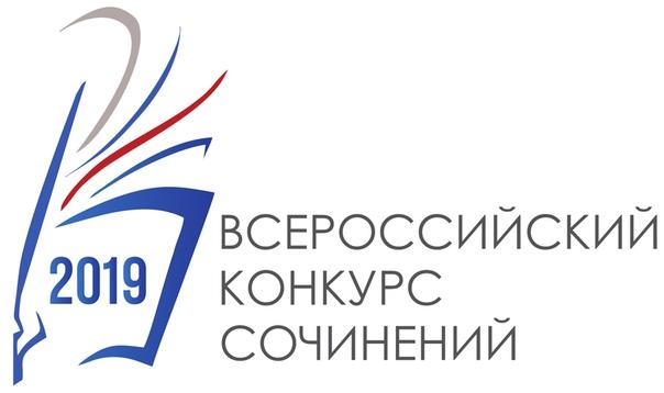 #ОбразованиеБалезиноПрошел муниципальный этап Всероссий