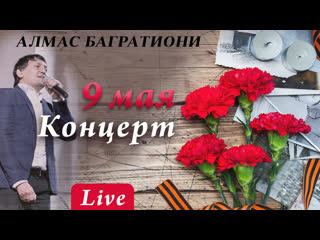 С Днем Победы! / Праздничныи концерт / Алмас Багратиони (2018)