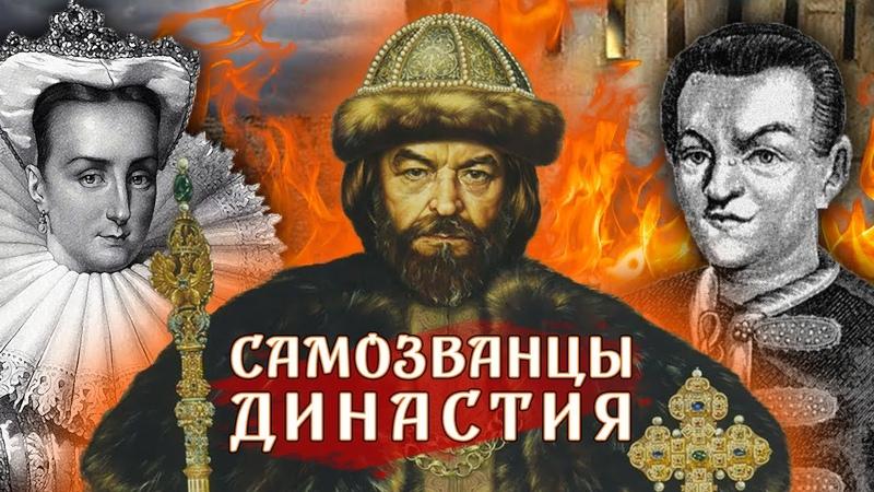 Самозванцы Династия @Центральное Телевидение
